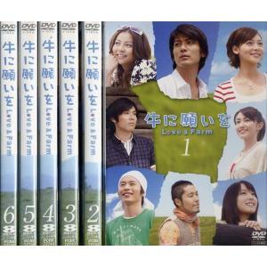 牛に願いを Love&Farm 1〜6 (全6枚)(全巻セットDVD)|中古DVD|disk-kazu-saito