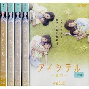 アイシテル 海容 1〜5 (全5枚)(全巻セットDVD) 中古DVD disk-kazu-saito