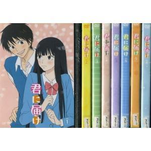 君に届け 1〜8 (全8枚)(全巻セットDVD)|中古DVD|disk-kazu-saito