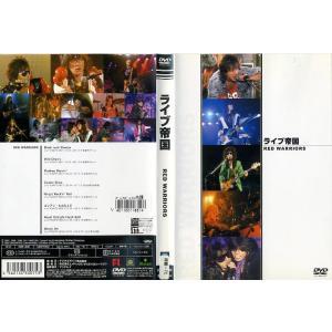 ライブ帝国 RED WARRIORS レッド・ウォーリアーズ|中古DVD|disk-kazu-saito