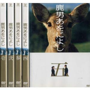 鹿男あをによし 1〜5 (全5枚)(全巻セットDVD)|中古DVD|disk-kazu-saito