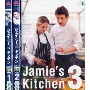 ジェイミー's キッチン 1〜3 (全3枚)(全巻セットDVD) [字幕]|中古DVD
