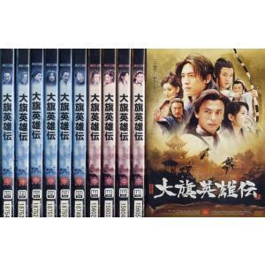 大旗英雄伝 たいきえいゆうでん 1〜11 (全11枚)(全巻セットDVD)|中古DVD|disk-kazu-saito