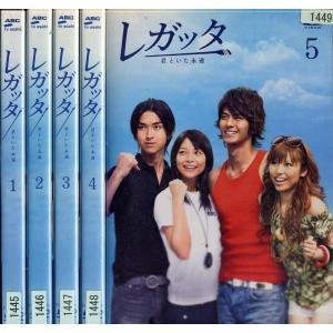 レガッタ 君といた永遠 1〜5 (全5枚)(全巻セットDVD)|中古DVD|disk-kazu-saito