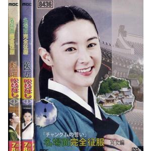 チャングムの誓い 名場面完全征服 1〜3 (全3枚)(全巻セットDVD) [字幕]|中古DVD|disk-kazu-saito