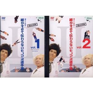 とんねるずのみなさんのおかげでした 博士と助手 細かすぎて伝わらないモノマネ選手権 シーズン2 1〜2 (全2枚)(全巻セットDVD)|中古DVD|disk-kazu-saito