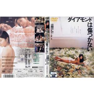 ダイアモンドは傷つかない [田中美佐子]|中古DVD|disk-kazu-saito