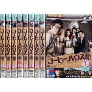 コーヒーハウス 1〜9 (全9枚)(全巻セットDVD) [字幕]|中古DVD|disk-kazu-saito