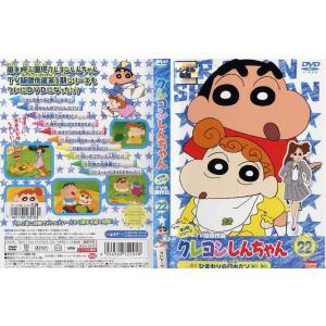クレヨンしんちゃん TV版傑作選 第3期シリーズ 第22巻 中古DVD disk-kazu-saito