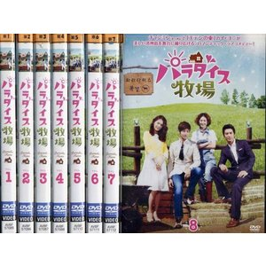 パラダイス牧場 Paradise Farm 1〜8 (全8枚)(全巻セットDVD)|中古DVD|disk-kazu-saito