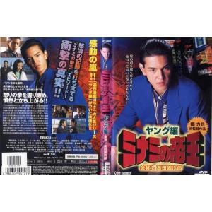 ミナミの帝王 ヤング編 金貸し萬田銀次郎|中古DVD