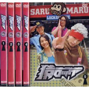 猿ロック 1〜5 (全5枚)(全巻セットDVD)|中古DVD|disk-kazu-saito