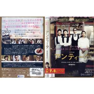 アンティーク 西洋骨董洋菓子店 (2008年) [チュ・ジフン]|中古DVD|disk-kazu-saito