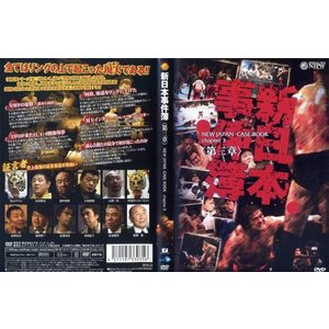 新日本事件簿 第三章 NEW JAPAN CASE BOOK chapter 3 中古DVD disk-kazu-saito