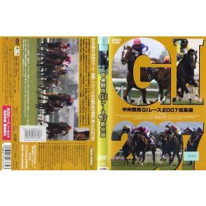 中央競馬GIレース2007総集編 中古DVD disk-kazu-saito