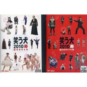 笑う犬 2010寿 番組完全版&DVDオリジナル版 1〜2 (全2枚)(全巻セットDVD)|中古DVD|disk-kazu-saito