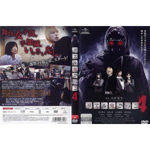 リアル鬼ごっこ4|中古DVD