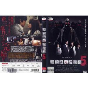 リアル鬼ごっこ5|中古DVD