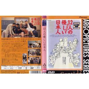 12人の優しい日本人|中古DVD|disk-kazu-saito