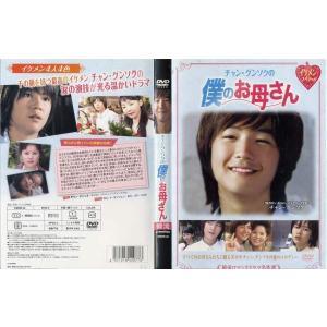 チャン・グンソクの僕のお母さん [字幕]|中古DVD|disk-kazu-saito