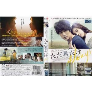 ただ君だけ Always [中古DVDレンタル版]|disk-kazu-saito