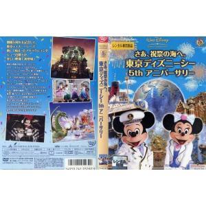 さあ、祝祭の海へ。東京ディズニーシー5thアニバーサリー [中古DVDレンタル版]|disk-kazu-saito