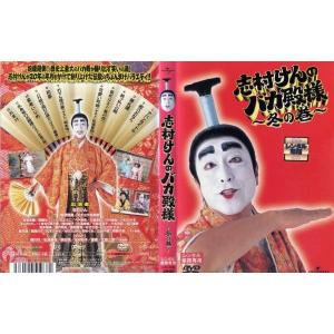 志村けんのバカ殿様 冬の巻 [中古DVDレンタル版]|disk-kazu-saito