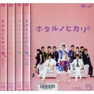 ホタルノヒカリ2 1〜5 (全5枚)(全巻セットDVD)|中古DVD|disk-kazu-saito
