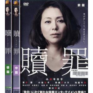 贖罪 前編・中篇・後編 (全3枚)(全巻セットDVD)|中古DVD|disk-kazu-saito