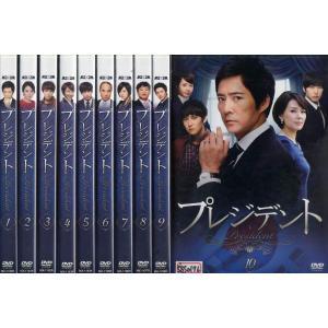 プレジデント 1〜10 (全10枚)(全巻セットDVD) [字幕]|中古DVD|disk-kazu-saito