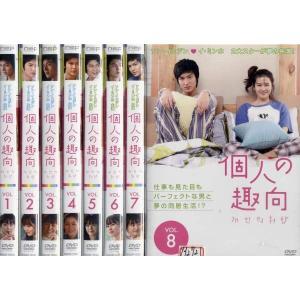 個人の趣向 1〜8 (全8枚)(全巻セットDVD) [字幕]|中古DVD|disk-kazu-saito