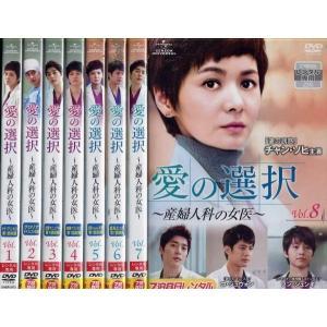 愛の選択 産婦人科の女医 1〜8 (全8枚)(全巻セットDVD) [字幕]|中古DVD|disk-kazu-saito