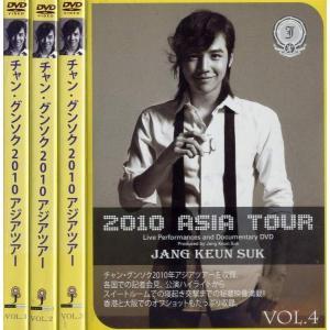 チャン グンソク 2010アジアツアー 1〜4 (全4枚)(全巻セットDVD) 中古DVD disk-kazu-saito