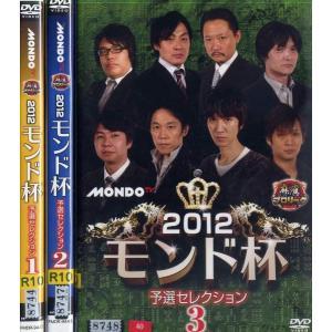 麻雀プロリーグ 2012モンド杯 予選セレクション 1〜3 (全3枚)(全巻セットDVD)|中古DVD|disk-kazu-saito