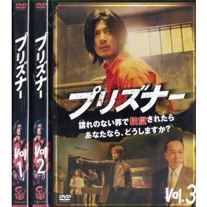 プリズナー 1〜3 (全3枚)(全巻セットDVD) 中古DVD disk-kazu-saito