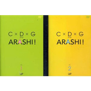 C×D×G no ARASHI 1〜2 (全2枚)(全巻セットDVD)|中古DVD|disk-kazu-saito
