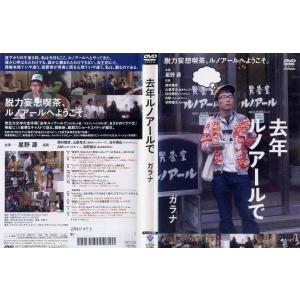去年ルノアールで ガラナ|中古DVD|disk-kazu-saito