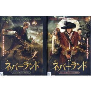 ネバーランド 1〜2 (全2枚)(全巻セットDVD)|中古DVD|disk-kazu-saito