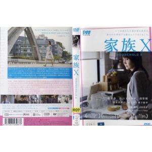 家族X|中古DVD