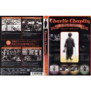 チャーリー・チャップリン メモリアルコレクション5 [字幕]|中古DVD|disk-kazu-saito