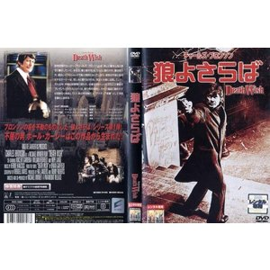 狼よさらば Death Wish [チャールズ・ブロンソン]|中古DVD|disk-kazu-saito