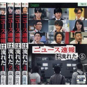 ニュース速報は流れた 1〜5 (全5枚)(全巻セットDVD)|中古DVD|disk-kazu-saito