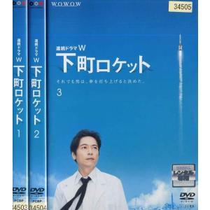 連続ドラマW 下町ロケット 1〜3 (全3枚)(全巻セットDVD)|中古DVD|disk-kazu-saito