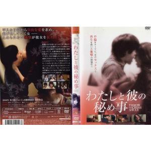 わたしと彼の秘め事 [字幕]|中古DVD|disk-kazu-saito