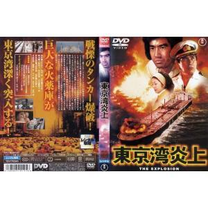 東京湾炎上|中古DVD