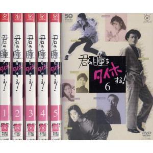 君の瞳をタイホする! 1〜6 (全6枚)(全巻セットDVD)|中古DVD|disk-kazu-saito