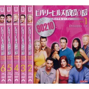 ビバリーヒルズ青春白書 ファイナル・シーズン 1〜6 (全6枚)(全巻セットDVD)|中古DVD|disk-kazu-saito