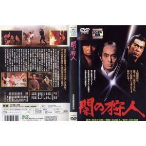 闇の狩人|中古DVD|disk-kazu-saito