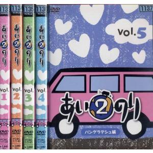 あいのり2 バングラデシュ編 1〜5 (全5枚)(全巻セットDVD) 中古DVD disk-kazu-saito