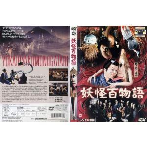 妖怪百物語|中古DVD|disk-kazu-saito